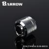 Barrow สายยาง 3/8 สีเงิน THKN-3/8-B03