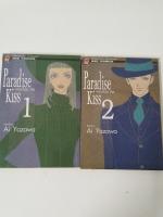 การ์ตูน Paradise Kiss Big Book เล่ม 1+2 (ยังไม่จบ) | Ai Yazawa