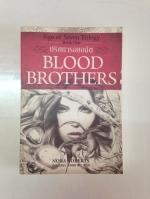 ปริศนารอยอดีต (Blood Brothers) / Nora Roberts