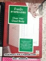 ชื่อเรื่อง ร้ายนักตายซะเถอะ (Over Her Dead Body) / เคท ไวท์
