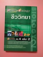 [แจกฟรี จ่ายเฉพาะค่าส่ง] ชีววิทยา ม.4 เล่ม 2 | ผศ.ประสงค์ หลำสะอาด