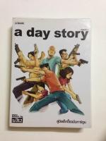 a day story คู่มือเด็กดื้อฉบับการ์ตูน / เล็ด gang