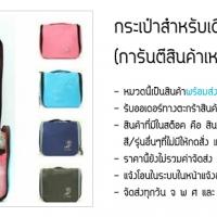 กระเป๋าสำหรับเดินทาง