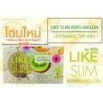 Like slim kiwi+melon นมเปรียวพร้อมดื่ม 1 กล่องๆ ละ 135 บ.