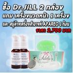 ซื้อ Dr.JiLL 2 กล่อง แถม เครื่องนวดหน้า และ สบู่ APAREO ล้างเครื่องสำอางค์ 1 ก้อน