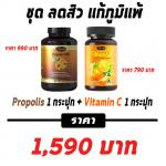 เซท ลดสิว แก้ภูมิแพ้ Propolis 1 กระปุก + Vitamin C 1 กระปุก
