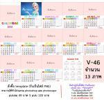 template ปฏิทินตั้งโต๊ะ 2561/2018 - V046
