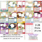 template ปฏิทินตั้งโต๊ะ 2561/2018 - V028