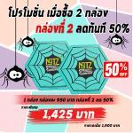 ซื้อ NETZ 1 กล่อง กล่องที่ 2 ลดราคา 50% ( สำหรับ ผิวขาว )