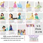 template ปฏิทินตั้งโต๊ะ 2561/2018 - V05