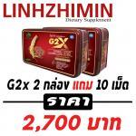 G2X จีทูเอ็กซ์ 2 กล่อง แถม 10 เม็ด