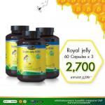 อาหารเสริมนมผึ้ง Auswelllife Royal Jelly 2180 mg. 60 แคปซูล 3 กระปุก
