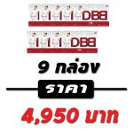 DBB Mekan 9 กล่อง