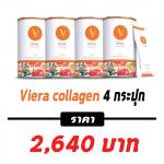 Viera collagen 4 กระปุก
