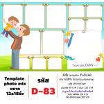 Template photo mix ขนาด 12x18 รหัส D-083