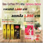Dao Coffee PFS 3 กล่อง แถม Synovy Detox 1 กล่อง