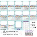 template ปฏิทินตั้งโต๊ะ 2561/2018 - V06