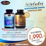 เซ็ทคู่ ดูแลข้อและลดการอักเสบ Propolis & Glucosamine Auswelllife