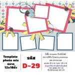 Template photo mix ขนาด 12x18 รหัส D-029
