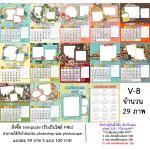 template ปฏิทินตั้งโต๊ะ 2561/2018 - V08