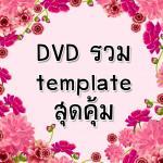 DVD รวม template สุดคุ้ม