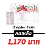 18 Eighteen 3 กล่อง