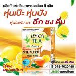 Lemon Tea Slim 1 กล่อง 80 บาท