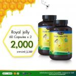 อาหารเสริมนมผึ้ง Auswelllife Royal Jelly 2180 mg. 60 แคปซูล 2 กระปุก