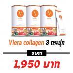 Viera collagen 3 กระปุก