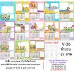 template ปฏิทินตั้งโต๊ะ 2561/2018 - V036