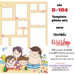 Template photo mix ขนาด 12x18 รหัส D-104