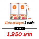 Viera collagen 2 กระปุก