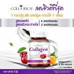 Colla Rich Collagen 10 กระปุก