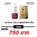 Sewa 30 ml. 1 ขวด และ สบู่ทองคำ Skin7 1 ก้อน
