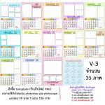 template ปฏิทินตั้งโต๊ะ 2561/2018 - V03