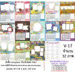 template ปฏิทินตั้งโต๊ะ 2561/2018 - V17