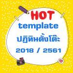 NEW : จำหน่าย template ปฏิทินตั้งโต๊ะ 2561/2018