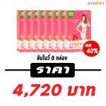 ซินโนวี่ 8 กล่อง ลด 40%