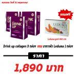 Drink up collagen 3 กล่อง แถม leduma 1 กล่อง โปร ถึง 31 พฤษภาคม