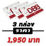 DBB Mekan 3 กล่อง