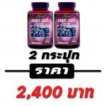 Grape Seed Auswelllife 2 กระปุก