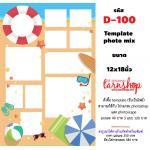 Template photo mix ขนาด 12x18 รหัส D-100
