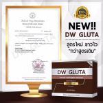 DW Gluata กลูต้าหน้าเด็ก 10 กล่องๆ ละ 260 บ.