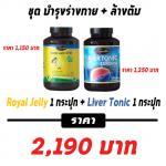 เซ็ท ล้างพิษ และบำรุง สุขภาพครบวงจร Liver Tonic & Royal Jelly 1 เซ็ท