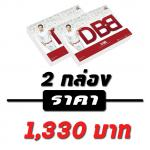 DBB Mekan 2 กล่อง