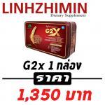 G2X จีทูเอ็กซ์ 1กล่อง