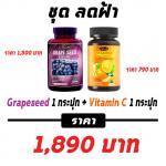 เซท ลดฝ้า Grapeseed 1 กระปุก + Vitamin C 1 กระปุก