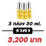 Oradol Serum 3 กล่อง 30 ml.