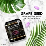 Lanature Grape Seed Extract 1 กระปุก 190 บ.