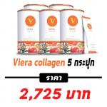 Viera collagen 5 กระปุก